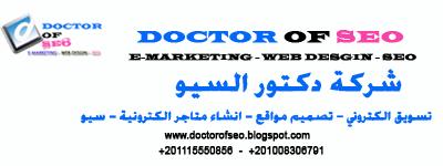 شركة دكتور السيو للتسويق الالكتروني وتصميم المواقع