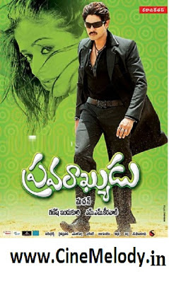 Pravarakyudu Telugu Mp3 Songs Free  Download  2009