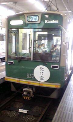 http://www.opoae.com/2013/03/kereta-api-di-jepang-dengan-hantu-jadi.html
