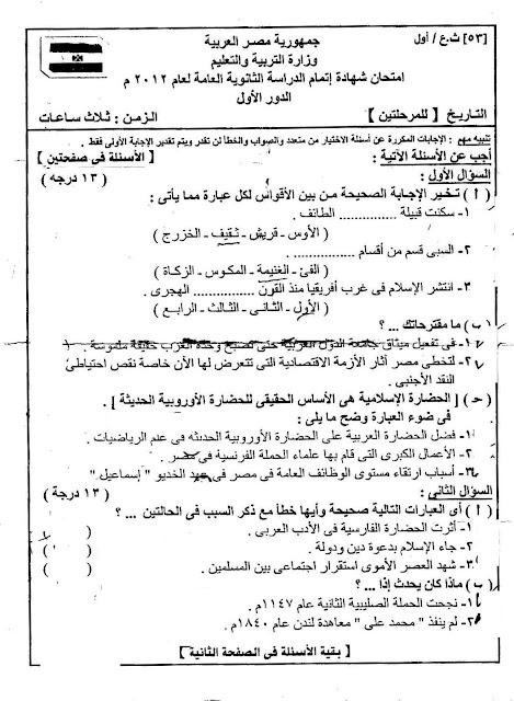 حصريا امتحان التاريخ واجاباته النموذجية للثانوية العامة 2012 1