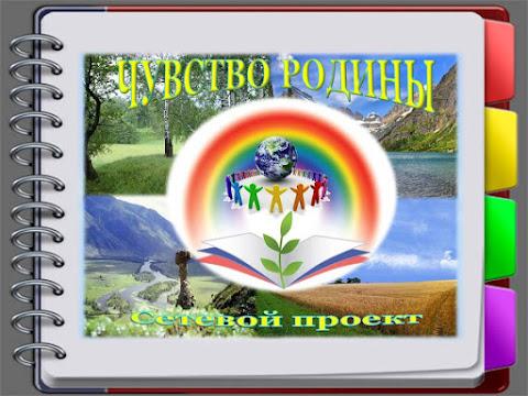 """Участник сетевого проекта """"Чувство Родины"""""""