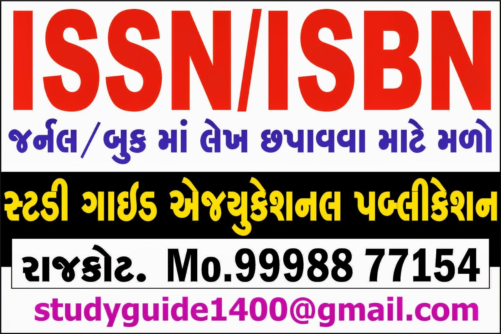 ISSN/ISBN