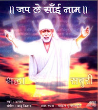 Babukishan produced CD in honor of Sai Baba.