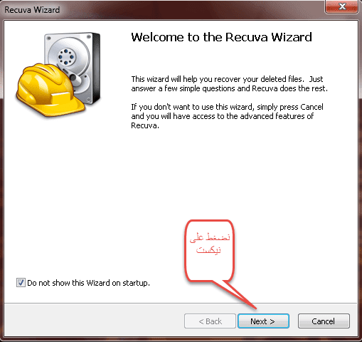 برنامج لاستعادة الملفات المحذوفة