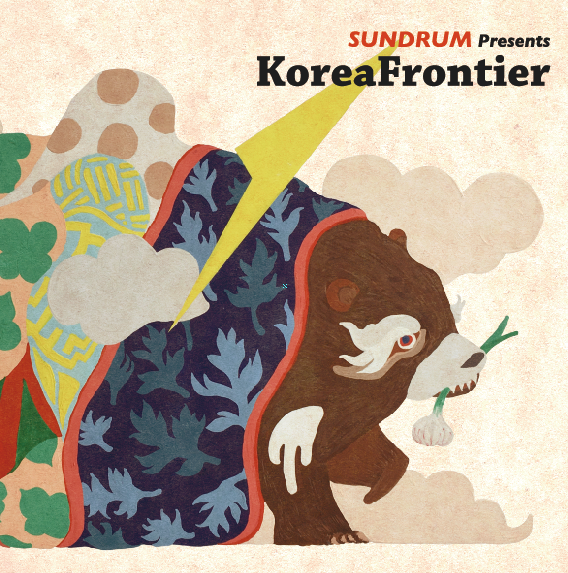 SUNDRUM presents KoreaFrontier (2016)
