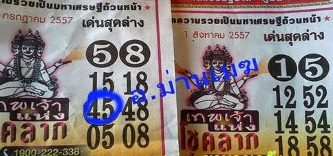 Thai lotto Down Set 01-08-2014