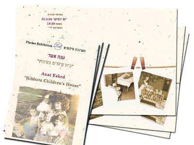 הזמנה לתערוכת צילומים שנושאה בית הילדים בקיבוץ