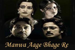 Manwa Aage Bhage Re