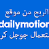 طريقة جديدة لزيادة ارباحة في Dailymotion باستعمال جوجل كروم
