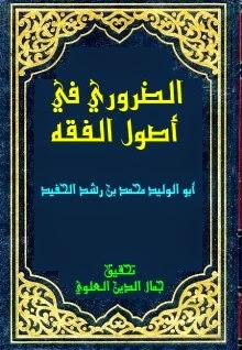 الضروري في أصول الفقه - لابن رشد الحفيد