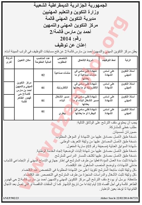 إعلان مسابقة توظيف في مركز التكوين المهني والتمهين أحمد بن مارس قالمة/2 فيفري 2014 Guelma+2.jpg