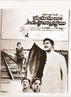 Manushulu Matti Bommalu Telugu Mp3 Songs Free  Download  1974