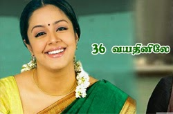 36 Vayadhinile First Look Teaser | Jyotika | Rosshan Andrrews | Santhosh Narayanan