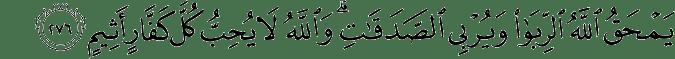 Surat Al-Baqarah Ayat 276
