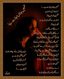 Urdu Love Peotry Wasi Shah Sad Poetry