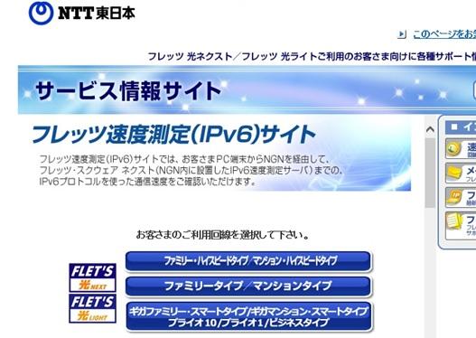 フレッツ光「サービス情報サイトの速度測定」