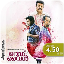 Red Wine: Chithravishesham Rating [4.50/10]
