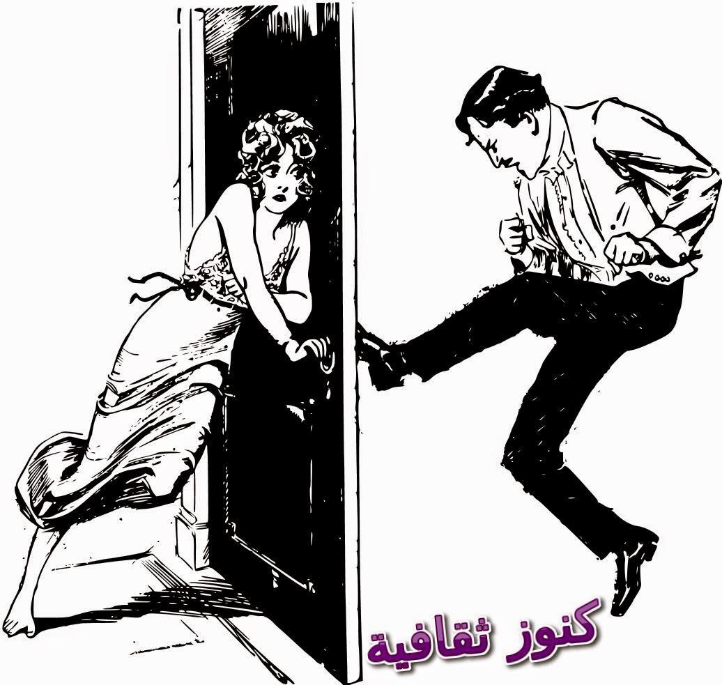 الاخطاء التي يقع فيها الزوج