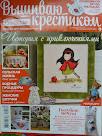 журнал Вышиваю крестиком лето №9 2014