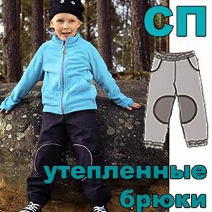 СП - Утепленные брюки