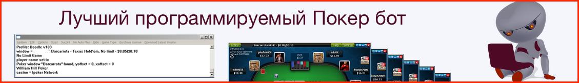 Лучший программируемый Покер бот