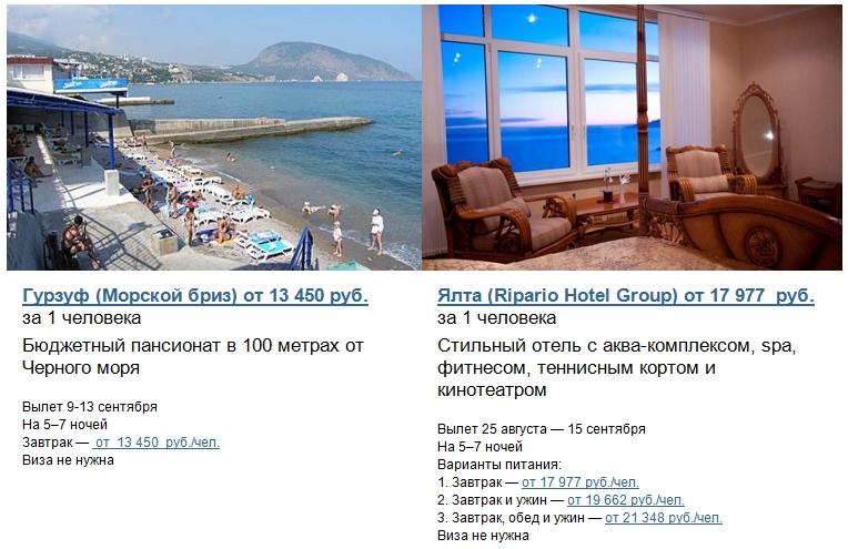 Лучшие туры в Крым и Краснодарский край в сентябре | Most tours to Crimea and Krasnodar region in September