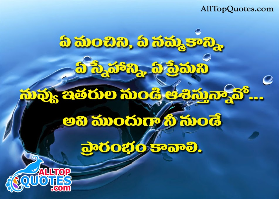 Best Telugu Nice Good Inspiring Quotations All Top Quotes Telugu Fascinating All Quotes Telugu