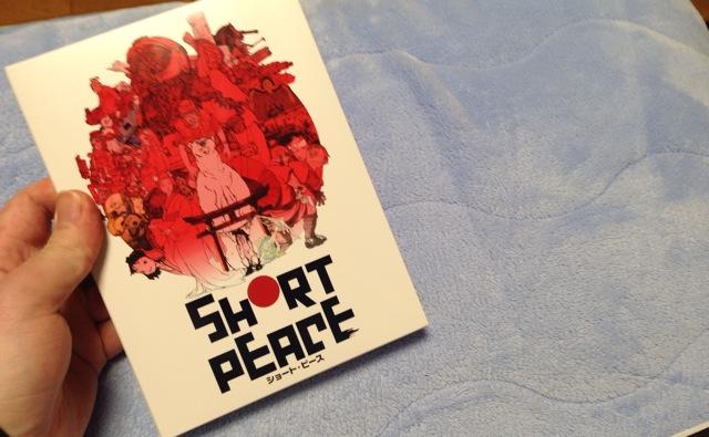 『SHORT PEACE』は極上のアニメだった。大切にしたい作品集。
