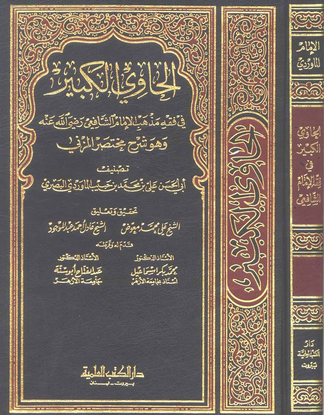 الحاوي الكبير للإمام للماوردي ( 18 مجلد على رابط واحد ) pdf