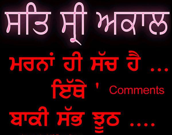 Sikhism Wallpapers: What Is SAT SHRI AKAL , ਸਤਿ ਸ੍ਰੀ ...