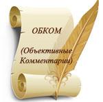 ОбКом