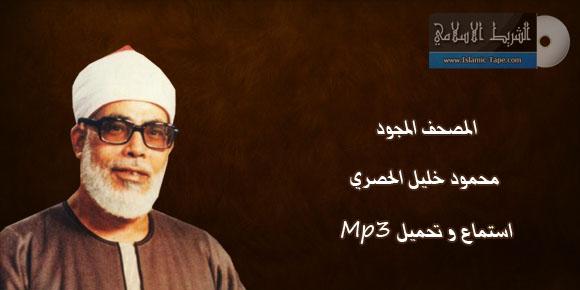 المصحف المجود للقارئ محمود خليل الحصري mp3 استماع وتحميل