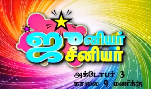 Junior Senior Vijay Tv Show Ayudha Poojai Special Show, 03-10-2014 Vijayadhasamai Special, 3rd October 2014 Saraswathi Poojai Special Program Full Show Youtube HD Watch Online Free Download