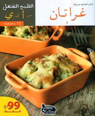 la cuisine alg 233 rienne cuisine facile de a a z gratins