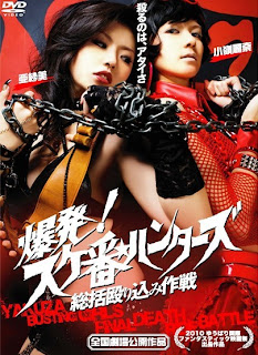 Ver online: Yakuza – Busting Girls: Final Death Ride Battle (爆発!スケ番☆ハンターズ/総括殴り込み作戦 ) 2010