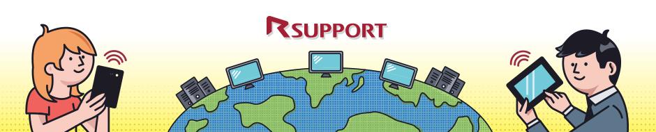 RSUPPORTブログ