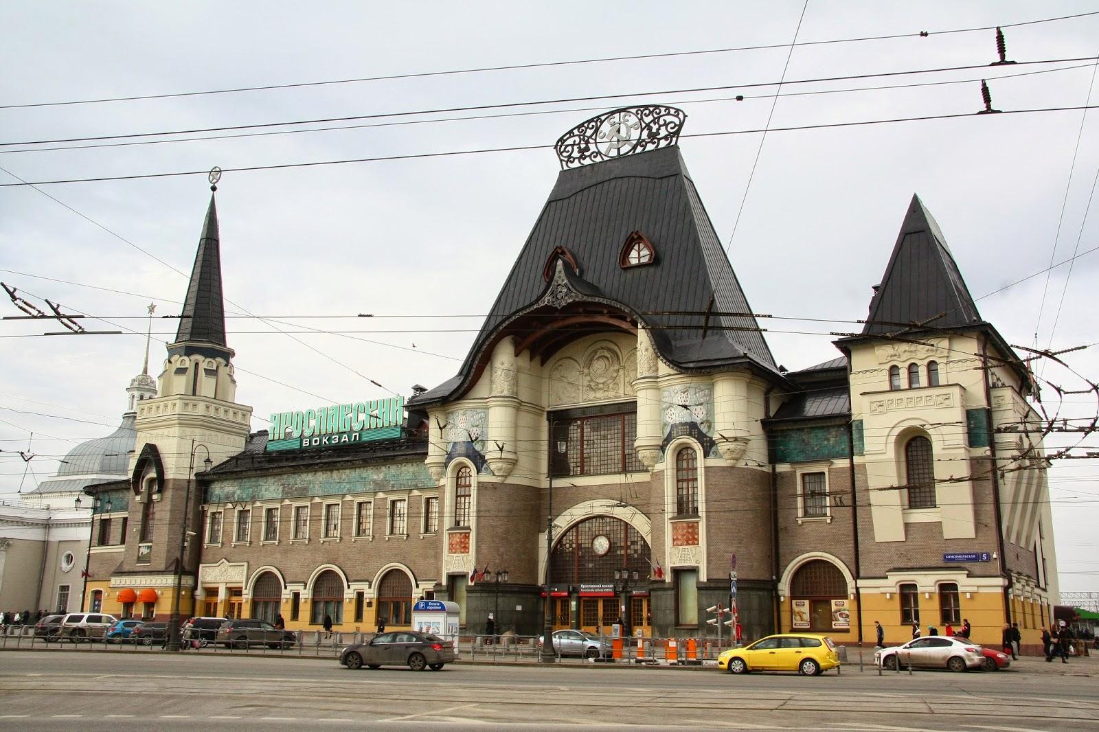 ярославский вокзал москва фото