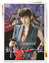 Yuma Asami Full Movie