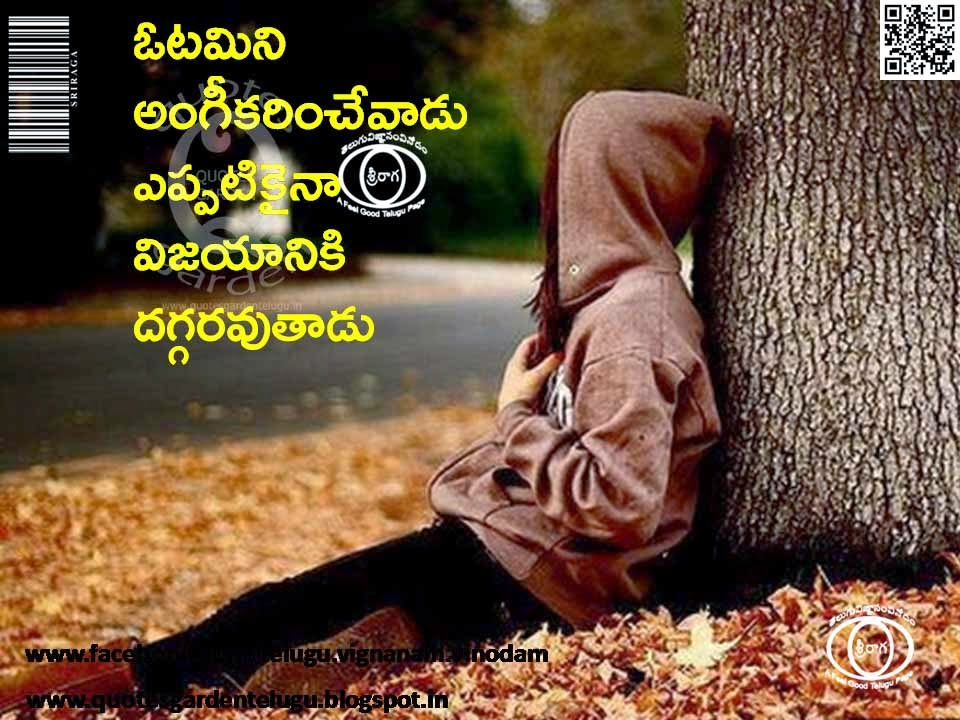 Nice-Telugu-Victory-Quotes-with-images-295142