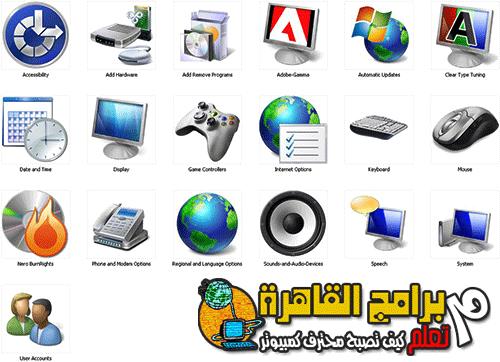 windows 7 configuration option from one location by cairopro التحكم الكامل فى جميع خيارات التكوين ويندوز7