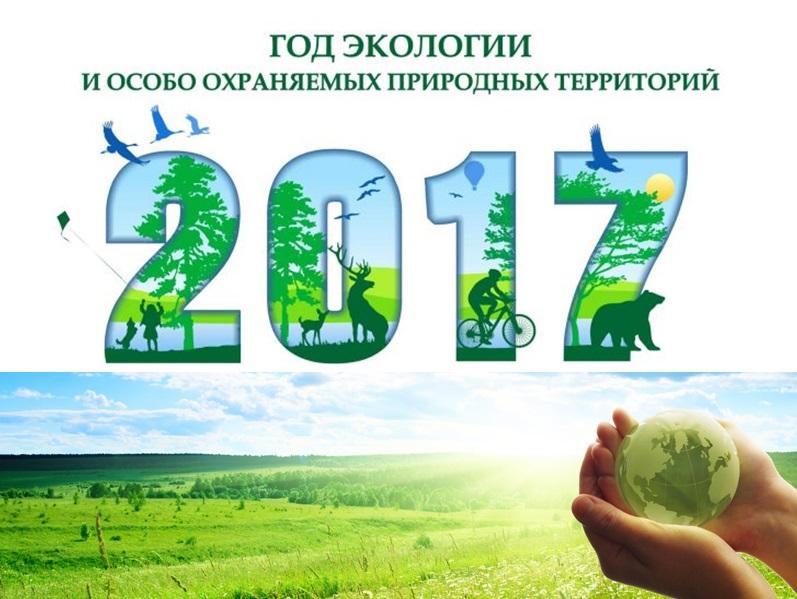 """Экологический фестиваль """"Заповедная природа"""""""