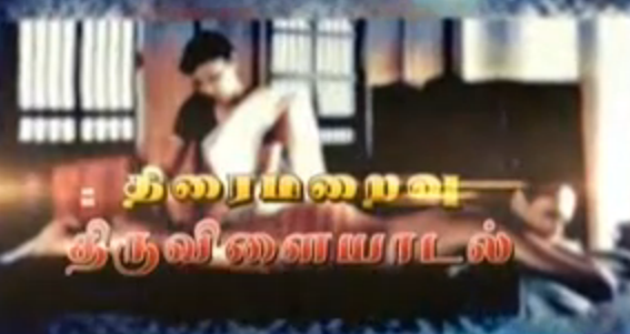 Captain TV 02 07 2014 Nigalvugal