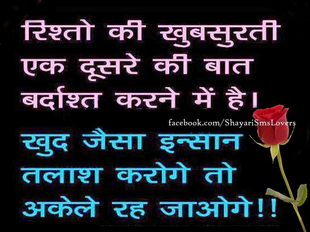 Inspiring Hindi Thoughts