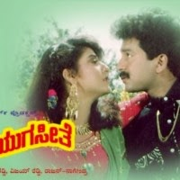 Kaliyuga Seethe (1992) Kannada Movie Mp3 Songs