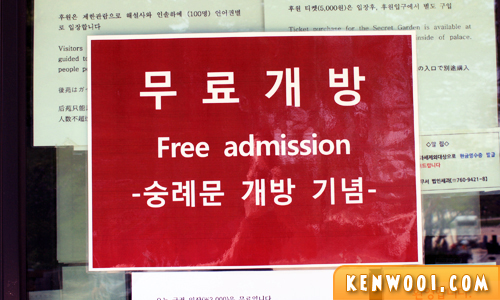 korea seoul palace free admission