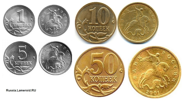 photo all modern Russian coins 1,5,10,50 kopeks