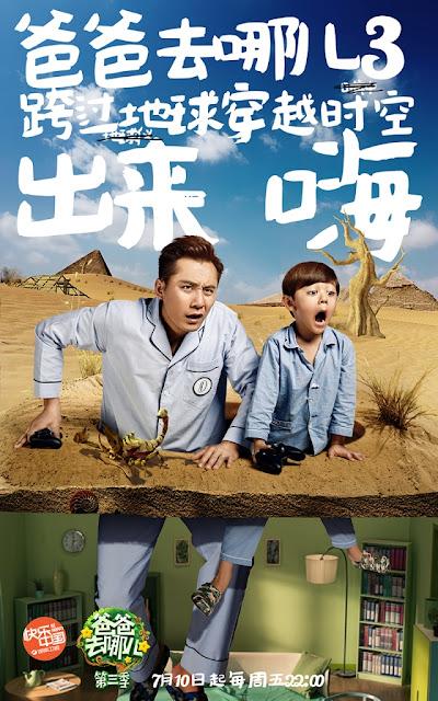 《爸爸去哪儿》第三季 - 金马影帝刘烨与其4岁中法混血儿刘诺一