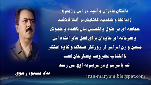 ایران- کمپ لیبرتی -پیام رهبر مقاومت آقای مسعود رجوی بزرگداشت مادران مجاهد، دشتی،داعی،قوامی،عباسی