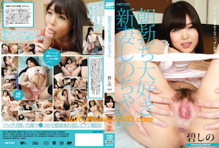 [HEY-056] young wife – shino chan