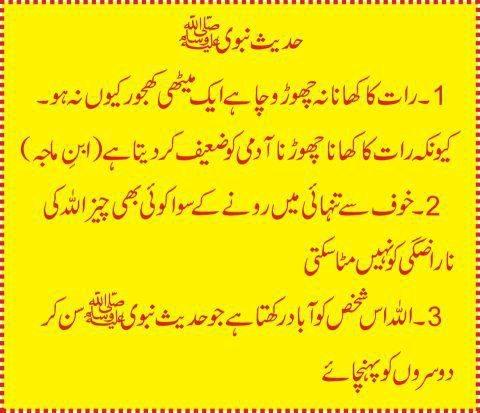 Aqwal e zareen in urdu hazrat ali picture
